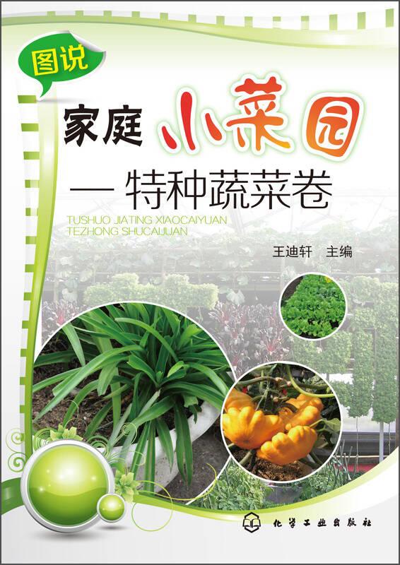 图说家庭小菜园:特种蔬菜卷