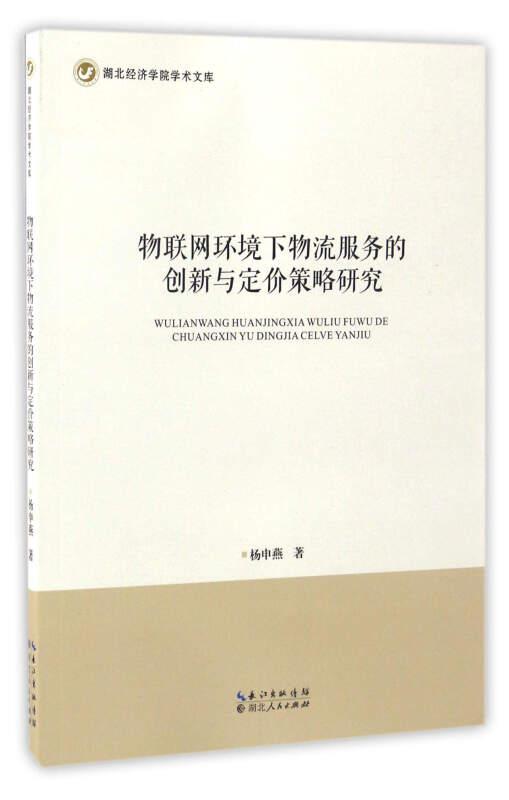 物联网环境下物流服务的创新与定价策略研究/湖北经济学院学术文库