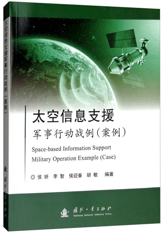 太空信息支援军事行动战例(案例)