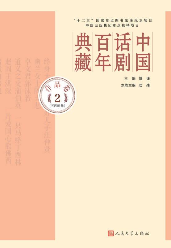中国话剧百年典藏·作品卷二(五四时代)