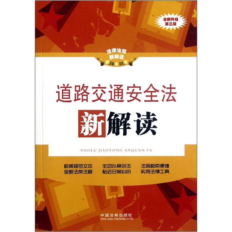 法律法规新解读:道路交通安全法新解读(全新升级第3版)