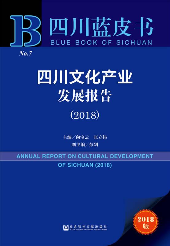四川蓝皮书:四川文化产业发展报告(2018)