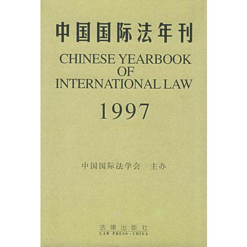 中国国际法年刊1997