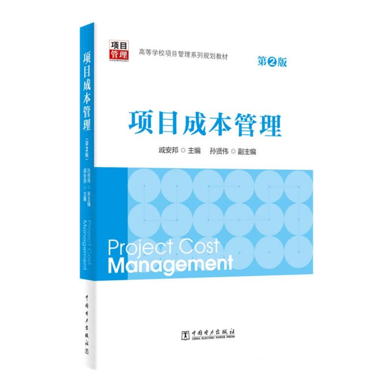项目成本管理(第2版)