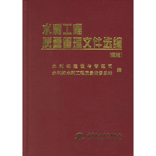 水利工程质量管理文件选编(续编)