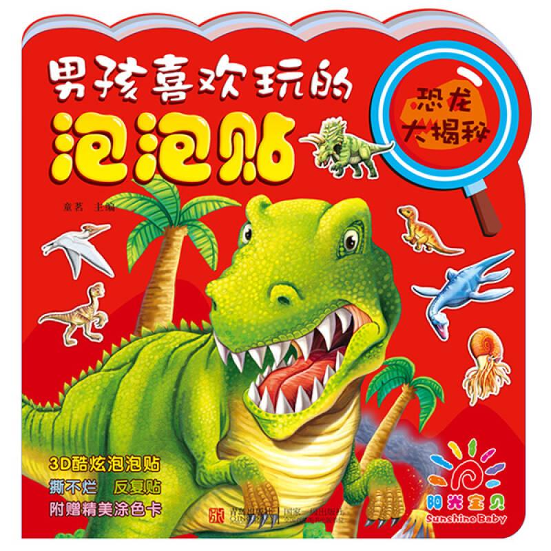 阳光宝贝 男孩喜欢玩的泡泡贴:恐龙大揭秘