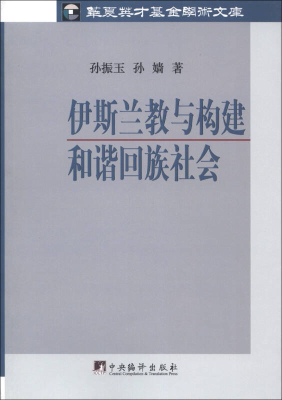 华夏英才基金学术文库:伊斯兰教与构建和谐回族社会
