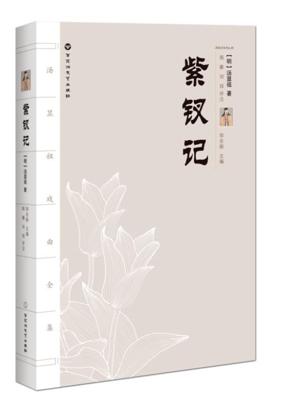 汤显祖戏剧全集:紫钗记