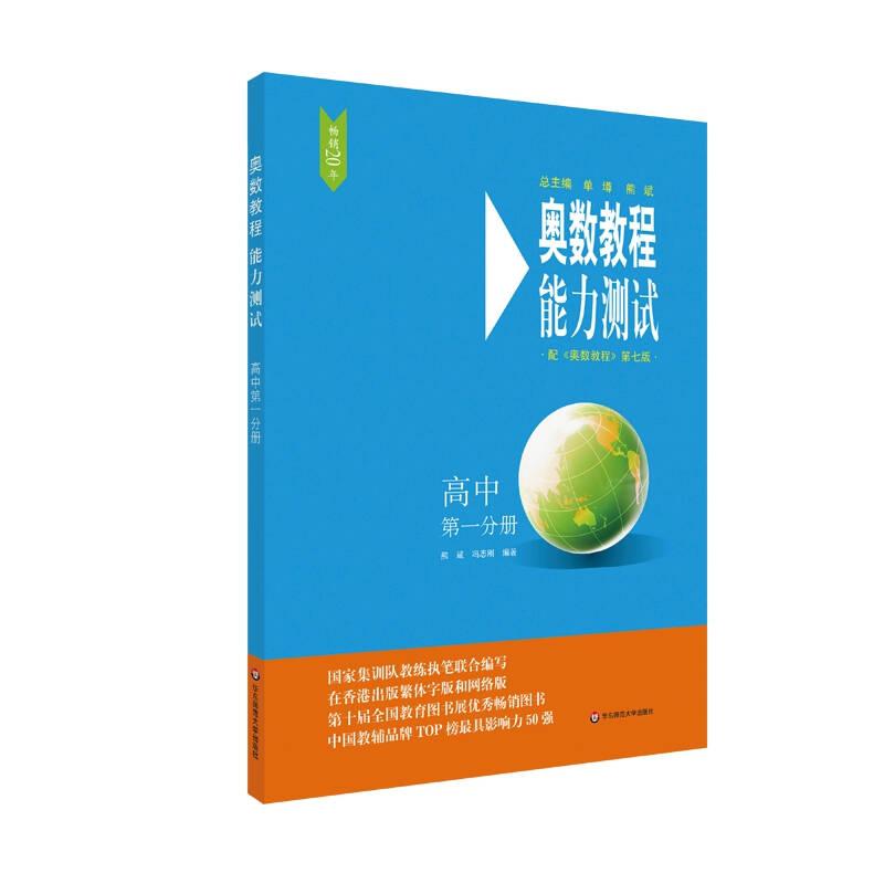 奥数教程(第七版)能力测试·高中第一分册