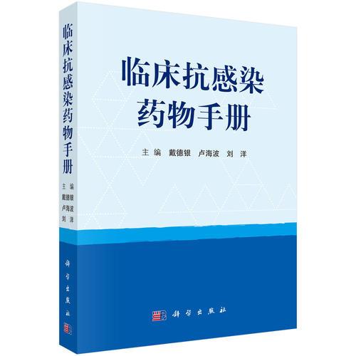 临床抗感染药物手册