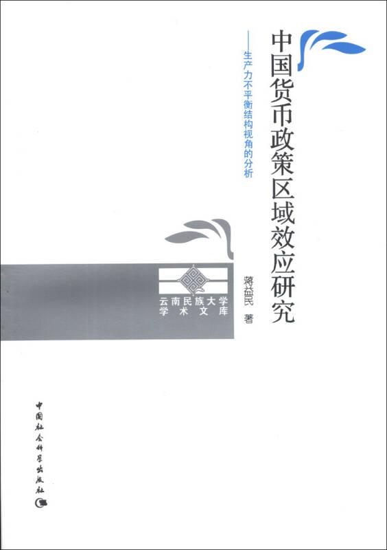 云南民族大学学术文库·中国货币政策区域效应研究:生产力不平衡结构视角的分析