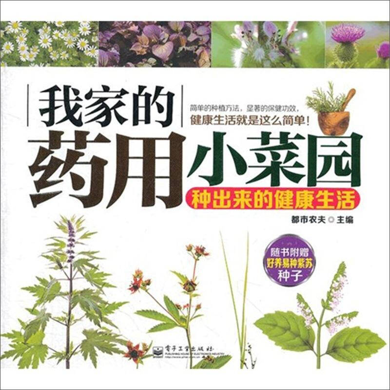 我家的药用小菜园:种出来的健康生活(全彩)