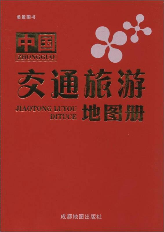 美景图书 美景图书 中国交通旅游地图册