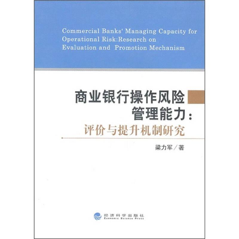 商业银行操作风险管理能力:评价与提升机制研究
