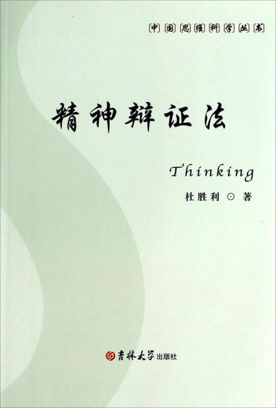 中国思维科学丛书:精神辩证法