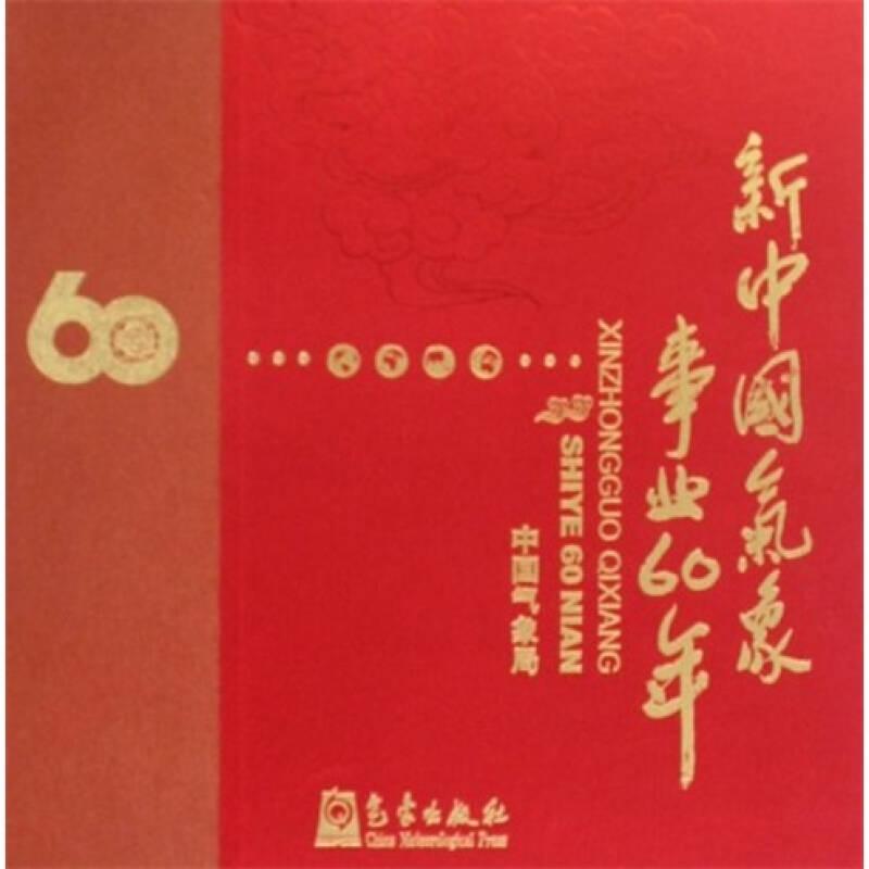 新中国气象事业60年