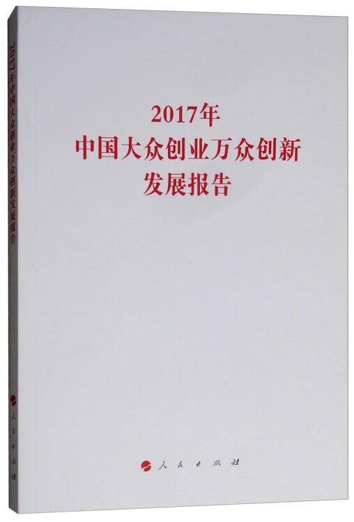 2017年中国大众创业万众创新发展报告/国家发展改革委系列报告