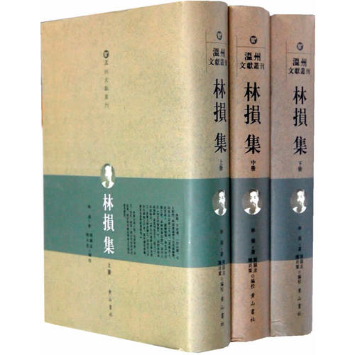 《林损集》全三册