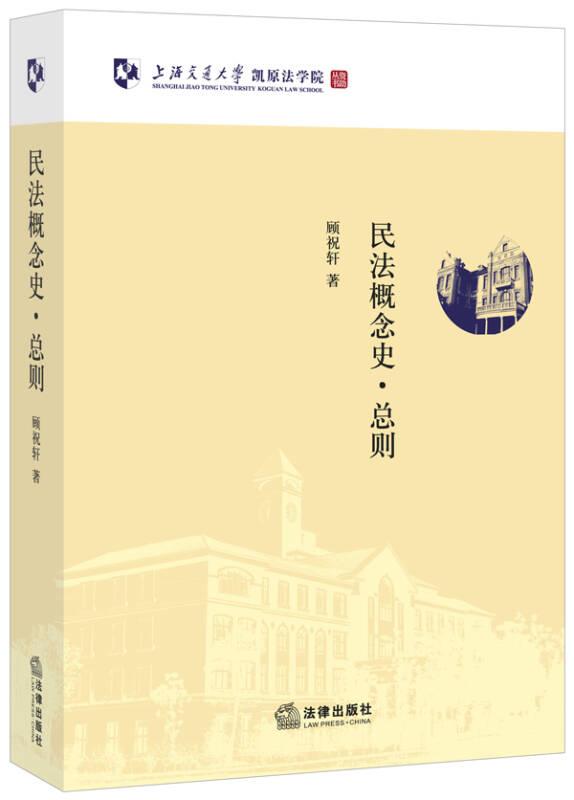 民法概念史(总则)