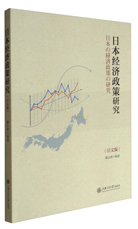 日本经济政策研究(日文版)