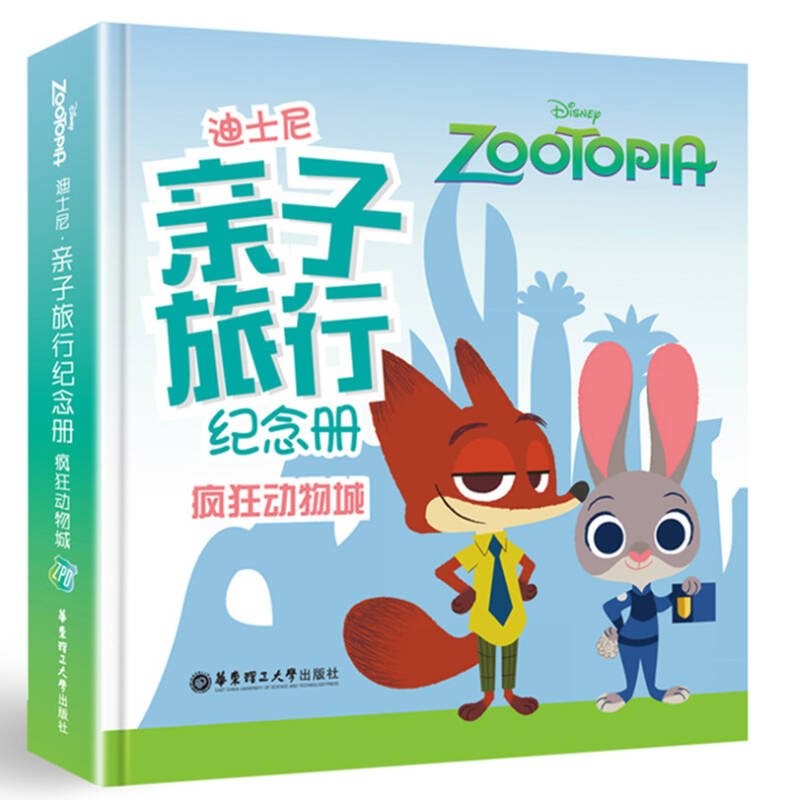 迪士尼·亲子旅行纪念册:疯狂动物城