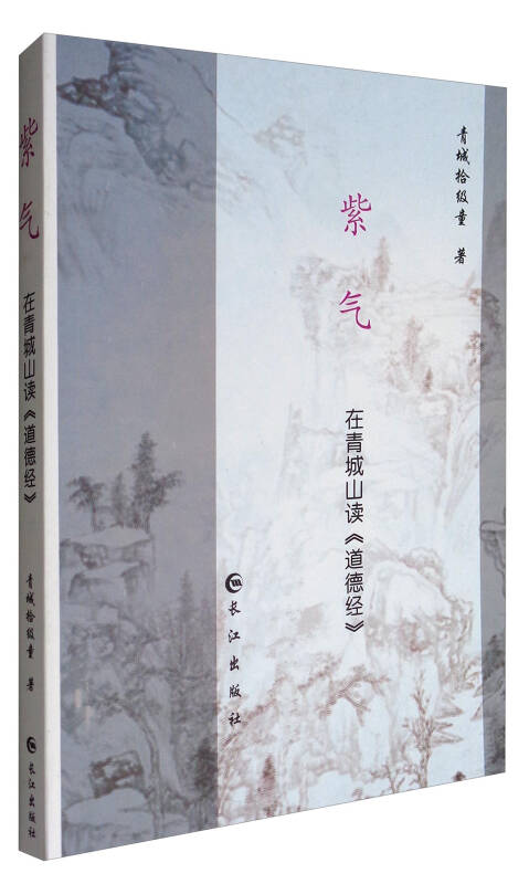 紫气:在青城山读《道德经》