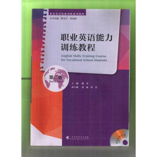 职业英语能力训练教程(第二版)