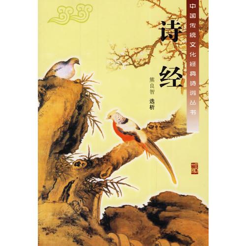 诗经/中国传统文化经典诗词丛书