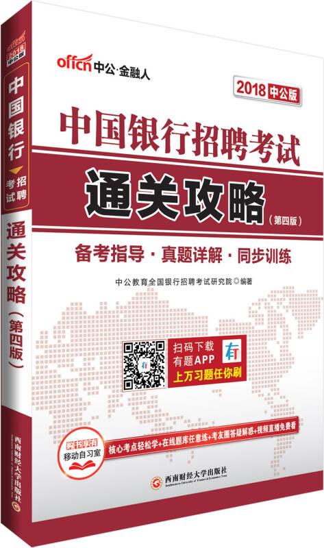 中公版·2018中国银行招聘考试:通关攻略