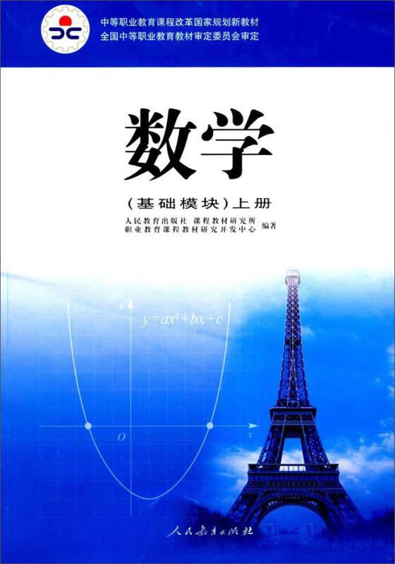 数学(上册 基础模块)/中等职业教育改革国家规划新教材