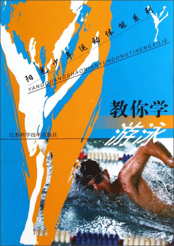 阳光少年运动体能系列:教你学游泳