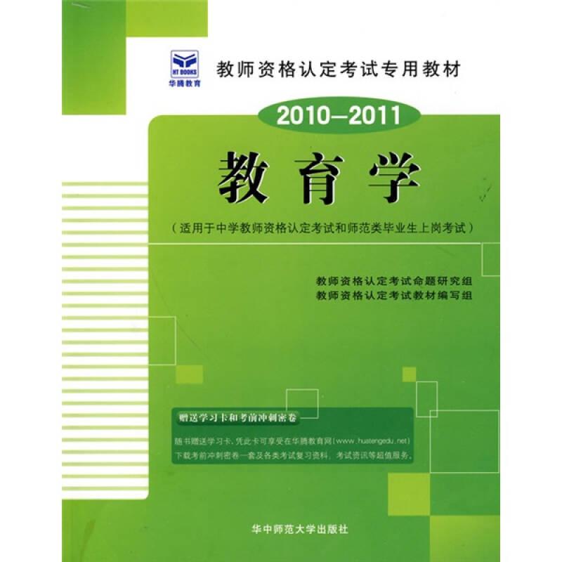 全国教师资格认定考试用书(教育学)中学教师