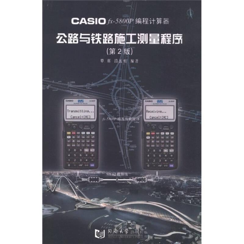 CASIOfx-5800P 编程计算器:公路与铁路施工测量程序(第2版)