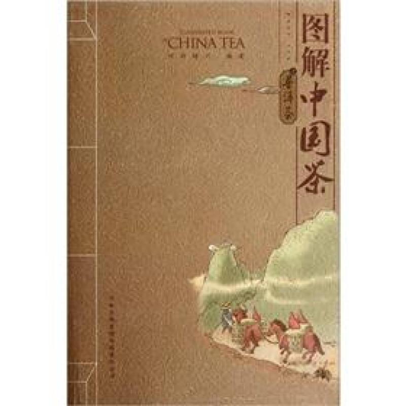 图解中国茶:普洱茶