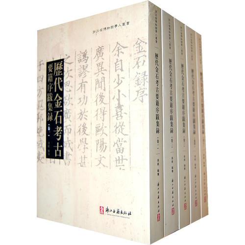 历代金石要籍序跋辑录(共5册)