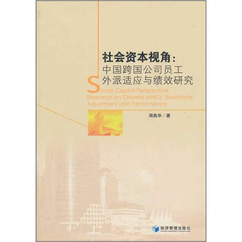 社会资本视角:中国跨国公司员工外派适应与绩效研究
