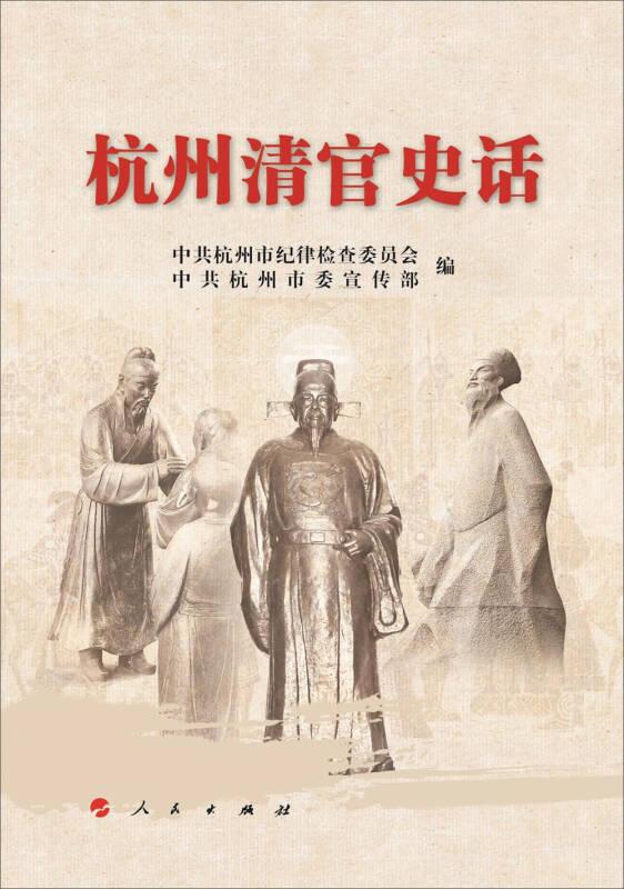 杭州清官史话