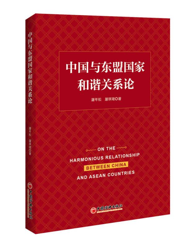 中国与东盟国家和谐关系论