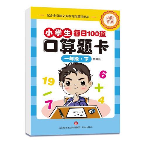 小学生口算题卡(三年级·下)