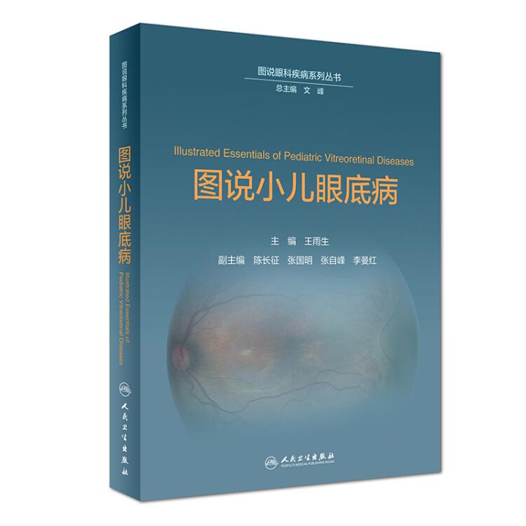 图说小儿眼底病(图说眼科疾病系列丛书)