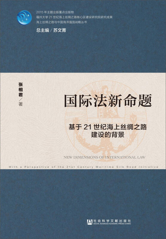 国际法新命题:基于21世纪海上丝绸之路建设的背景
