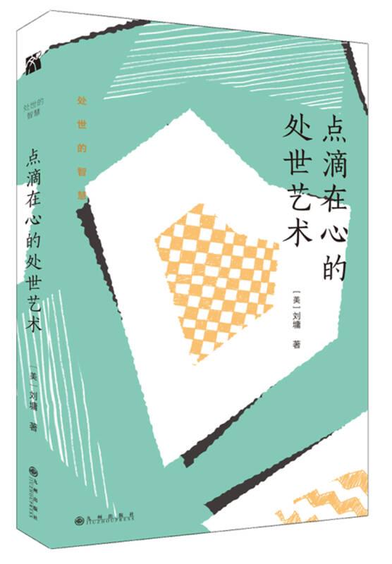 刘墉处世的智慧系列:点滴在心的处世艺术