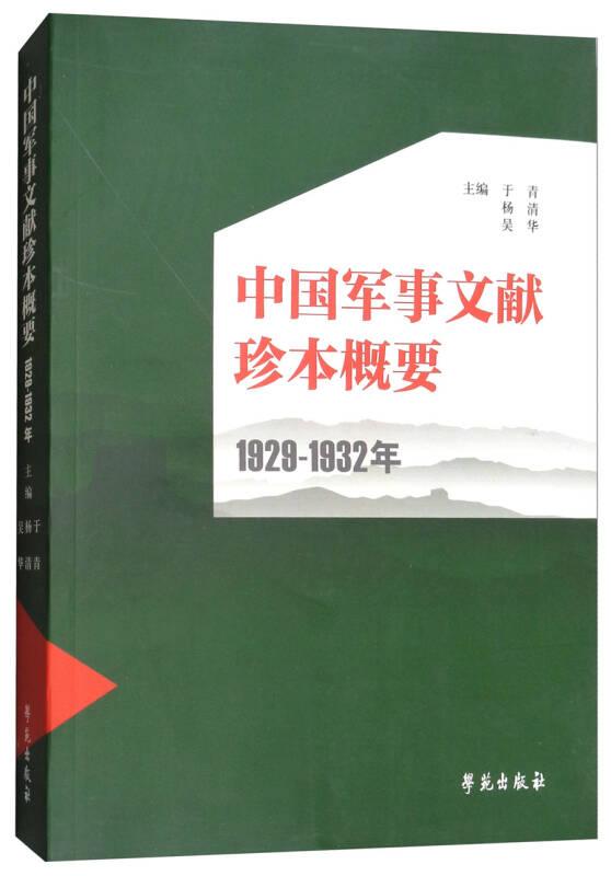 中国军事文献珍本概要(1929-1932年)