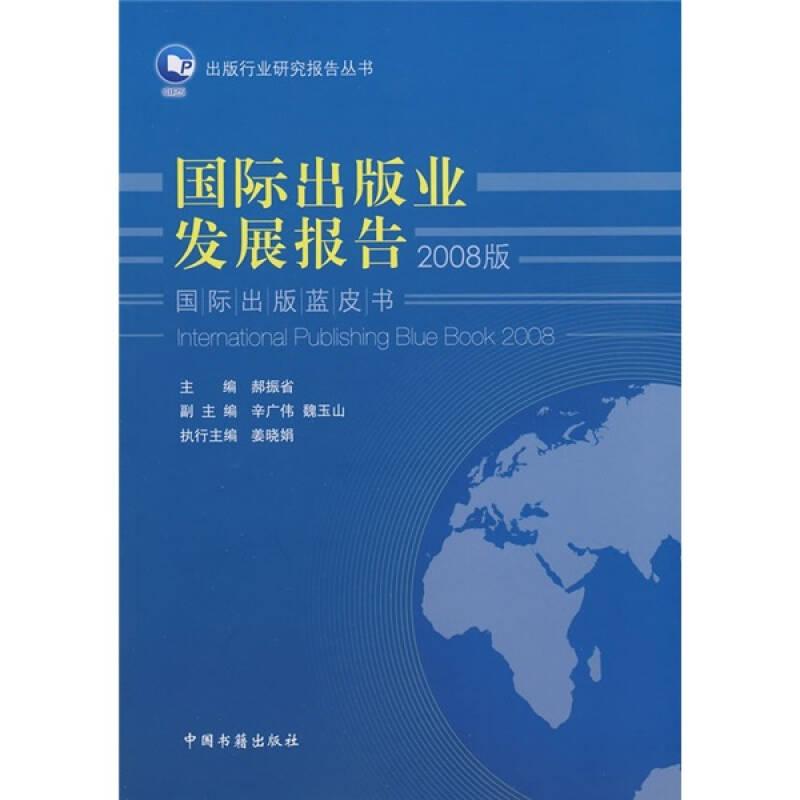 2008国际出版业发展报告