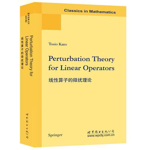 线性算子的微扰理论