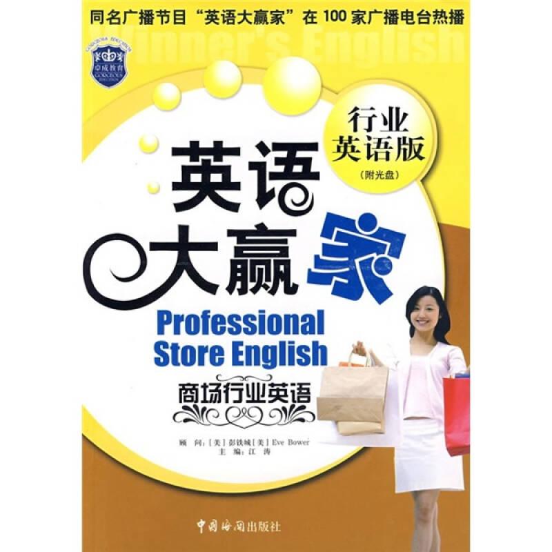 英语大赢家:商场行业英语(行业英语版)