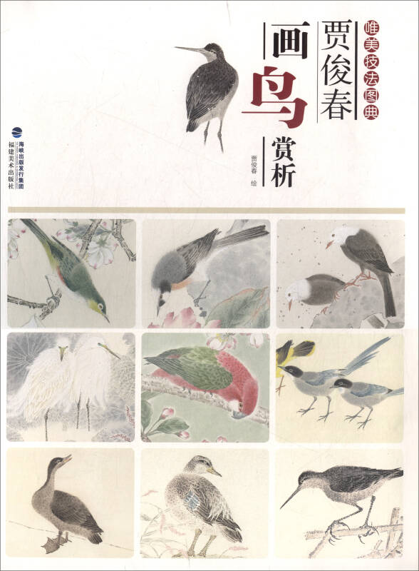 贾俊春画鸟赏析/唯美技法图典
