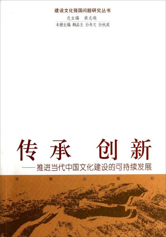 传承创新:推进当代中国文化建设的可持续发展