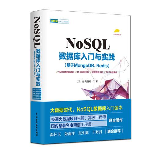 NoSQL数据库入门与实践(基于MongoDB、Redis)
