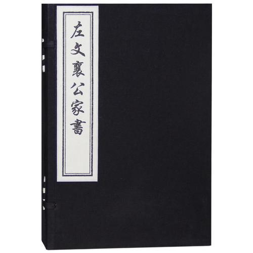 左文襄家书(一函二册)
